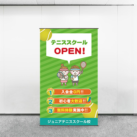 I-BannerⅡ w920商品画像